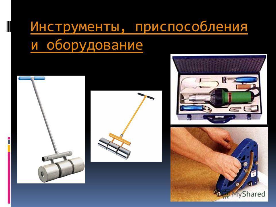 Инструменты, приспособления и оборудование