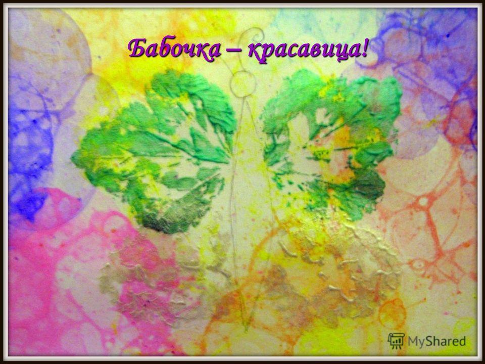 Бабочка – красавица!