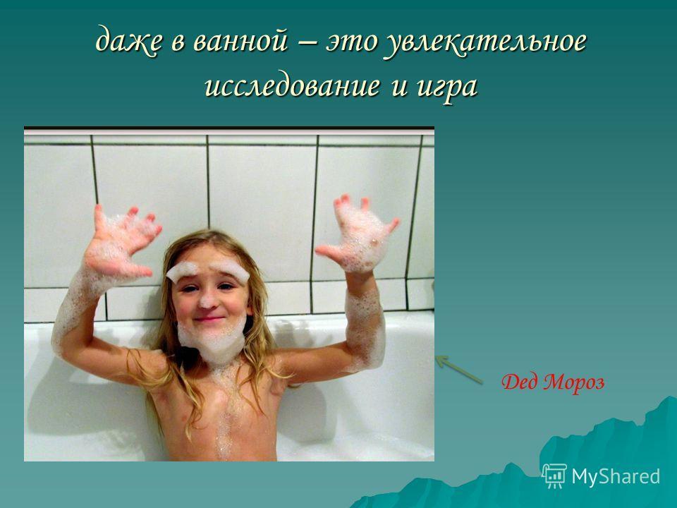 даже в ванной – это увлекательное исследование и игра Дед Мороз