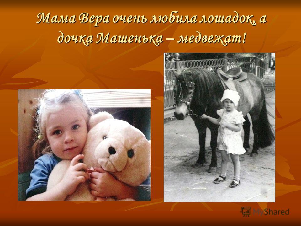 Мама Вера очень любила лошадок, а дочка Машенька – медвежат!