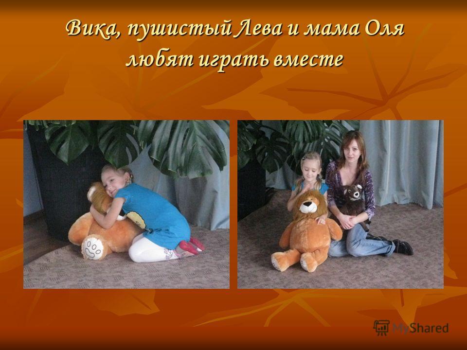 Вика, пушистый Лева и мама Оля любят играть вместе