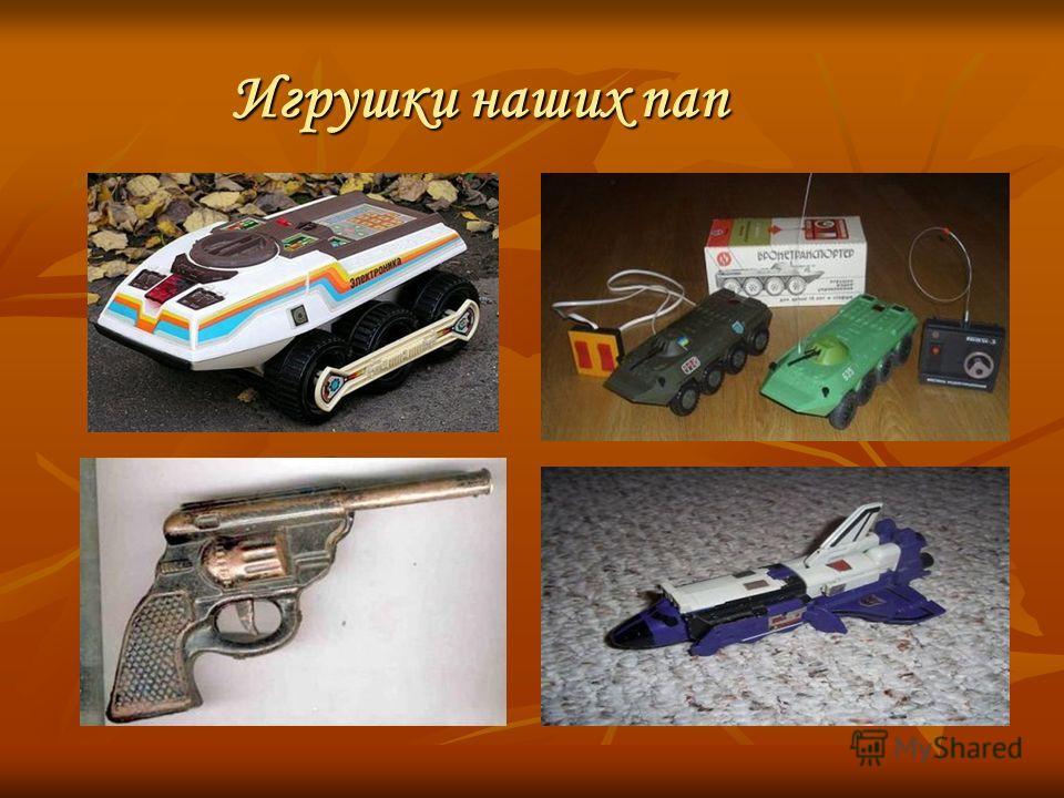 Игрушки наших пап