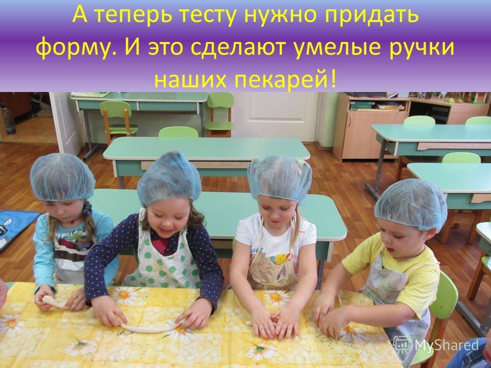 А теперь тесту нужно придать форму. И это сделают умелые ручки наших пекарей!