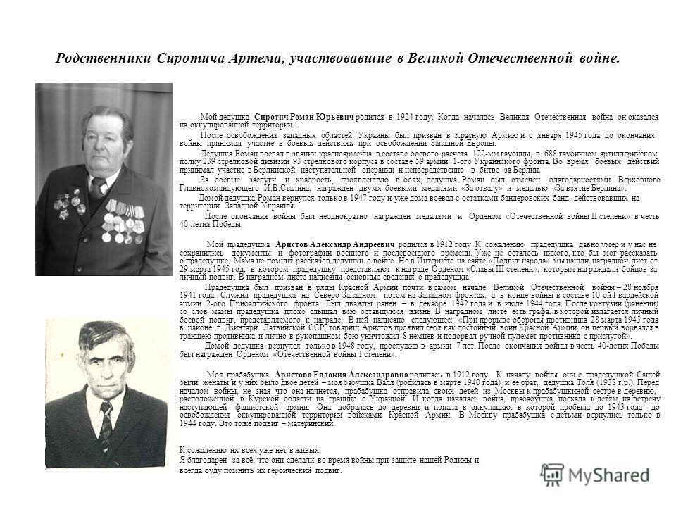 Родственники Сиротича Артема, участвовавшие в Великой Отечественной войне. Мой дедушка Сиротич Роман Юрьевич родился в 1924 году. Когда началась Великая Отечественная война он оказался на оккупированной территории. После освобождения западных областе