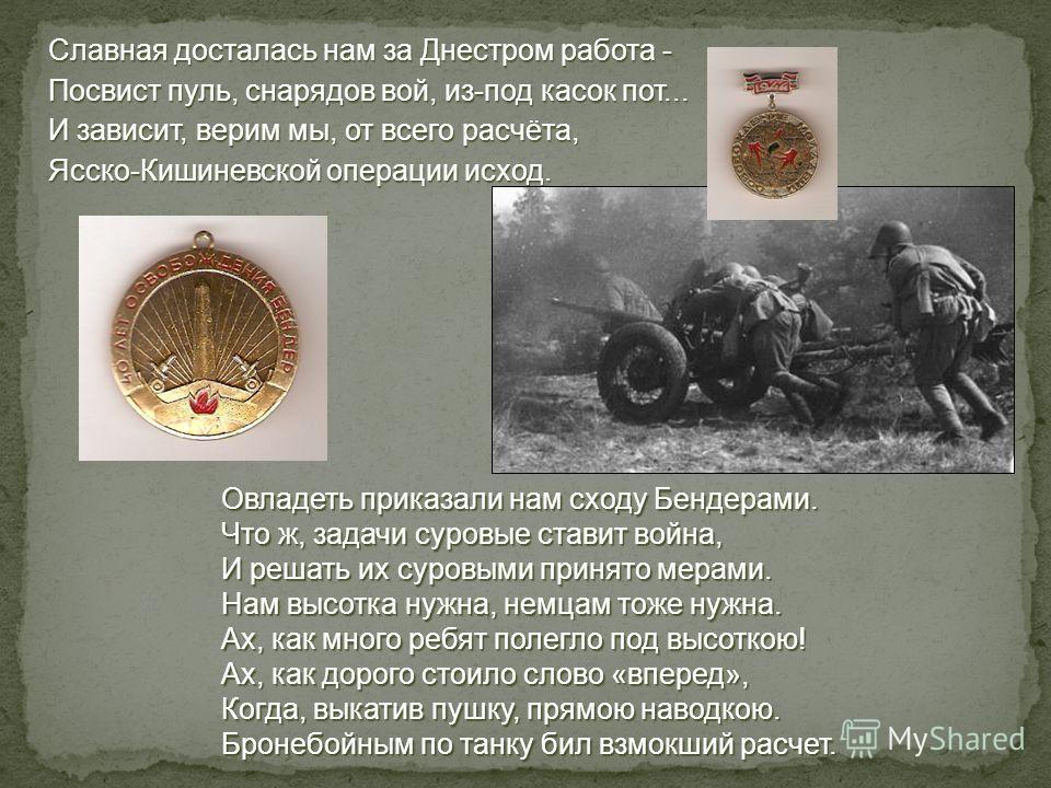 Из хроники Великой Отечественной войны: В результате Ясско-Кишиневской наступательной операции 2-ого и 3-его Украинских фронтов была разгромлена крупная группировка немецко-румынских войск, освобождена Молдавская ССР и выведены из строя союзницы Герм