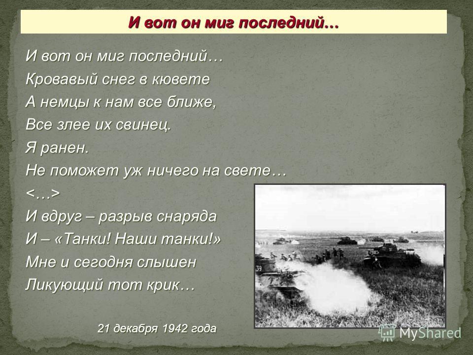 Операция «Малый Сатурн» продолжалась до 31 декабря, но уже к двадцатым числам она выполнила свое главное предназначение… Развивая успех, советские войска к исходу 21 декабря перехватили все пути отхода сил 8- ой итальянской армии, а через три дня окр