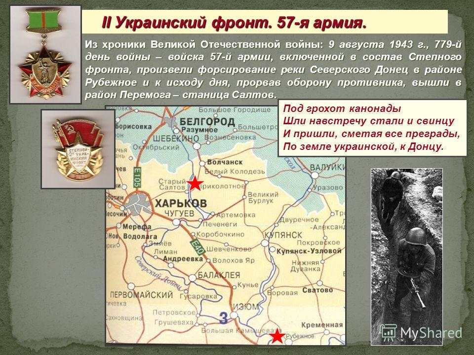 « … Хотелось бы, чтобы эта скромная серая книжечка всегда напоминала молодым болгарам о тысячах молодых советских солдат, которые с такими же билетами у сердца своей кровью, своей жизнью оплатили мир и счастье поколений, внесли свой вклад в дело осво