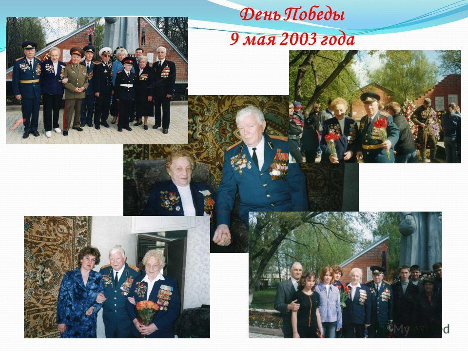 День Победы 9 мая 2003 года