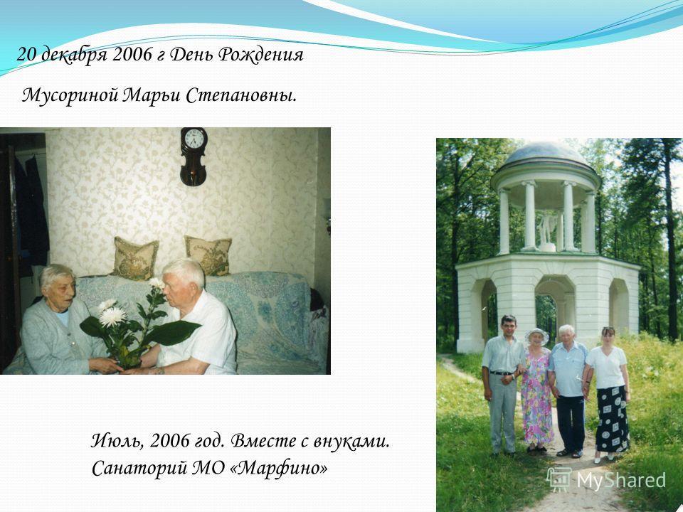 20 декабря 2006 г День Рождения Мусориной Марьи Степановны. Июль, 2006 год. Вместе с внуками. Санаторий МО «Марфино»
