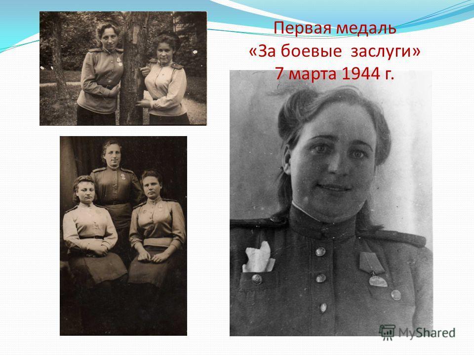 Первая медаль «За боевые заслуги» 7 марта 1944 г.