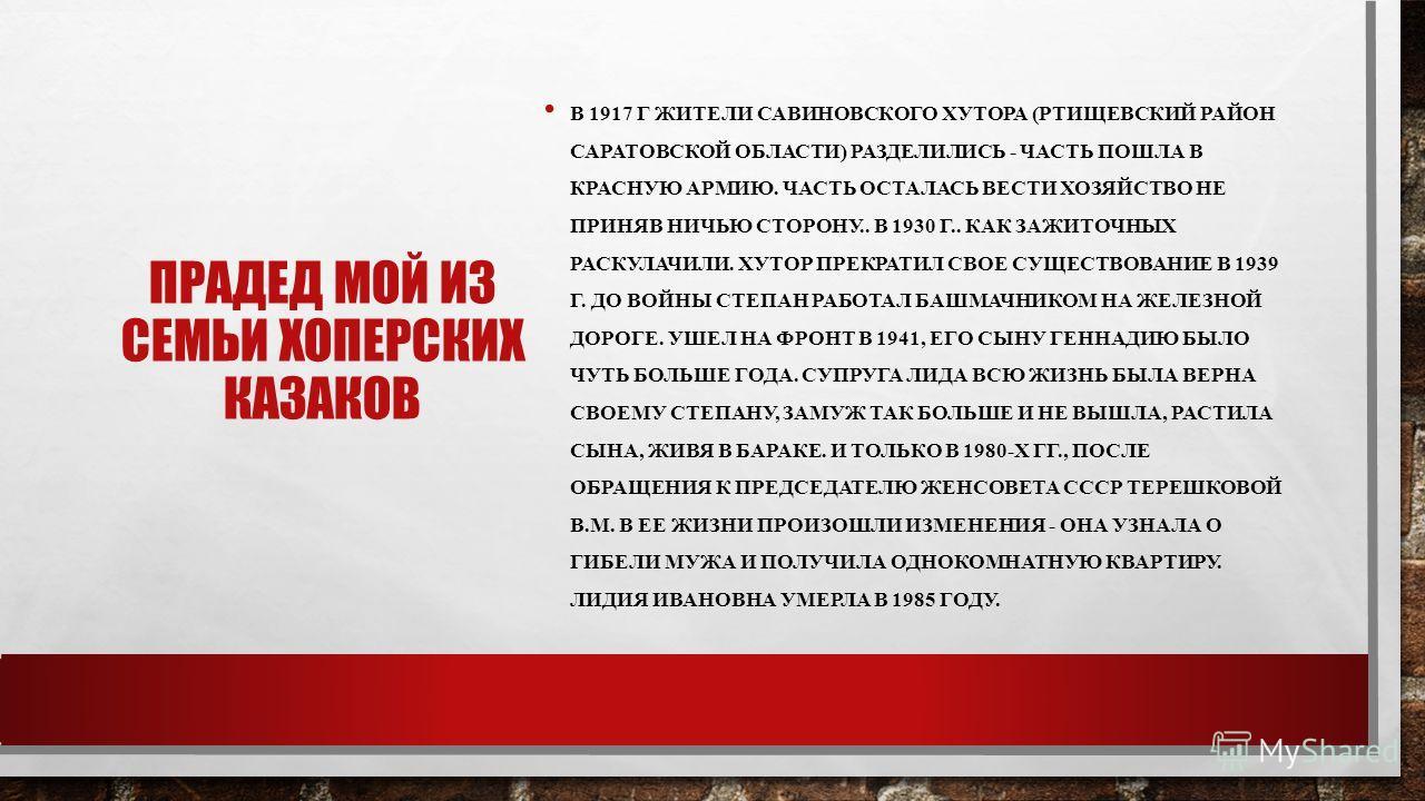 ХАВИН СТЕПАН НИКОЛАЕВИЧ РОДИЛСЯ В 1912 Г ПОГИБ 27 НОЯБРЯ 1942 Г ВО ВРЕМЯ РЖЕВСКО-СЫЧЕВСКОЙ ОПЕРАЦИИ
