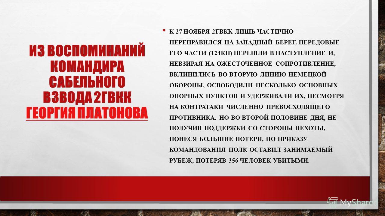 ИЗ ВОСПОМИНАНИЙ ЗАМПОЛИТА Н.КУЗНЕЦОВА ( ГАЗЕТА