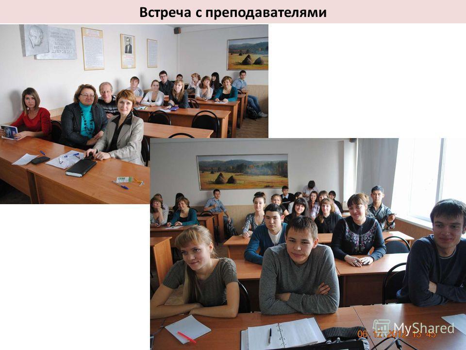 Встреча с преподавателями