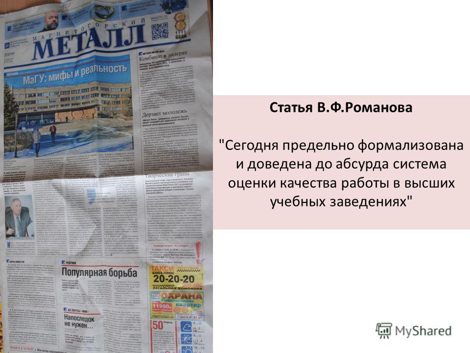 Статья В.Ф.Романова Сегодня предельно формализована и доведена до абсурда система оценки качества работы в высших учебных заведениях