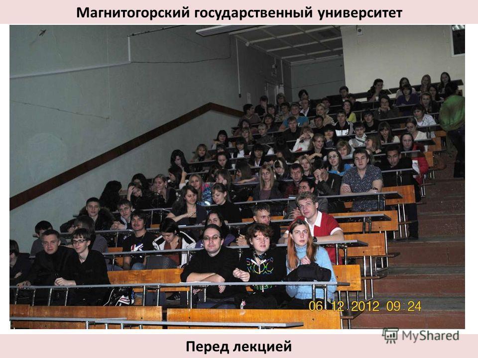 Перед лекцией Магнитогорский государственный университет