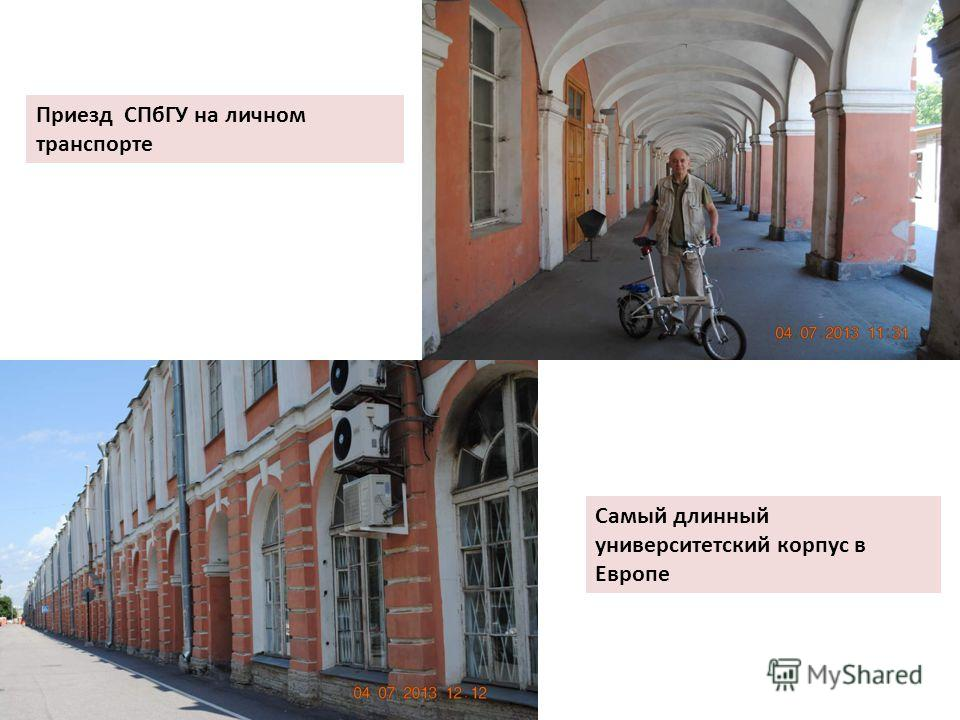 Приезд СПбГУ на личном транспорте Самый длинный университетский корпус в Европе