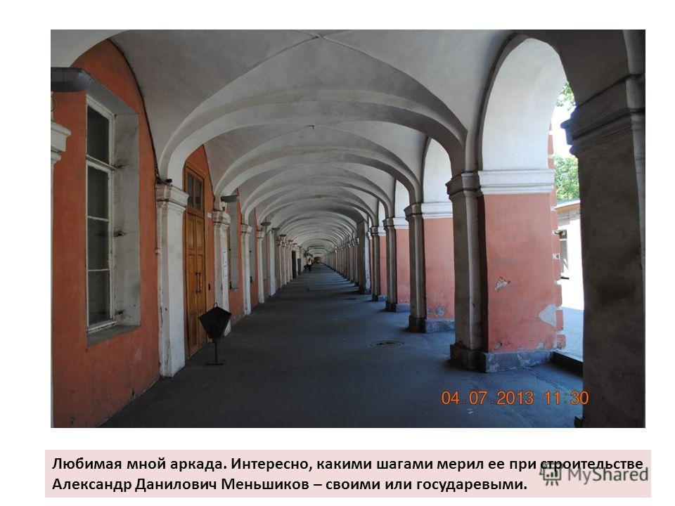 Любимая мной аркада. Интересно, какими шагами мерил ее при строительстве Александр Данилович Меньшиков – своими или государевыми.