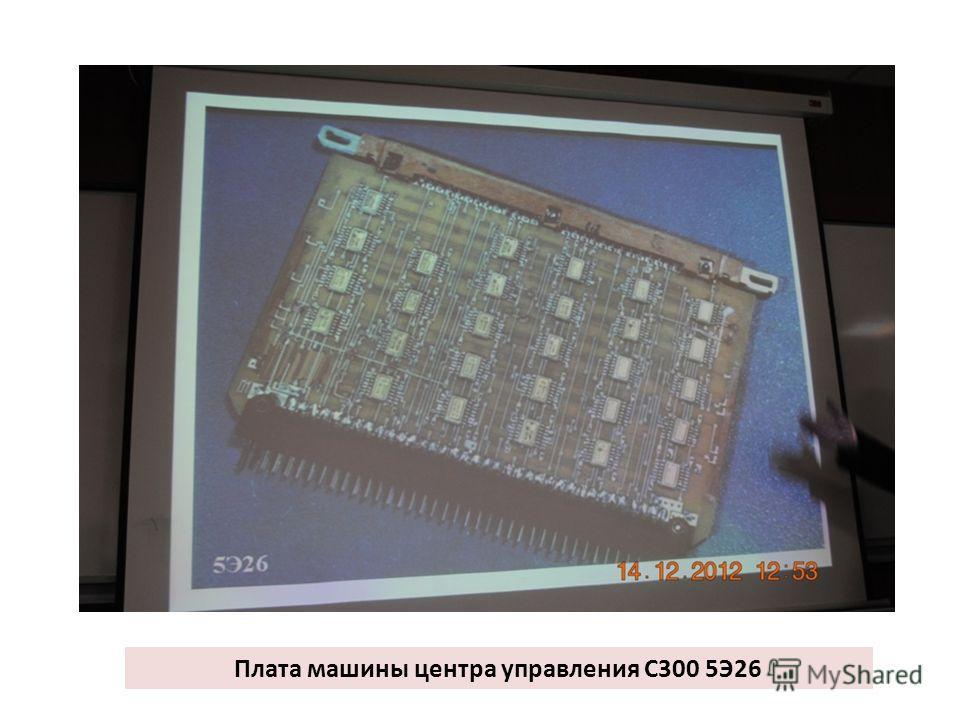 Плата машины центра управления С300 5Э26