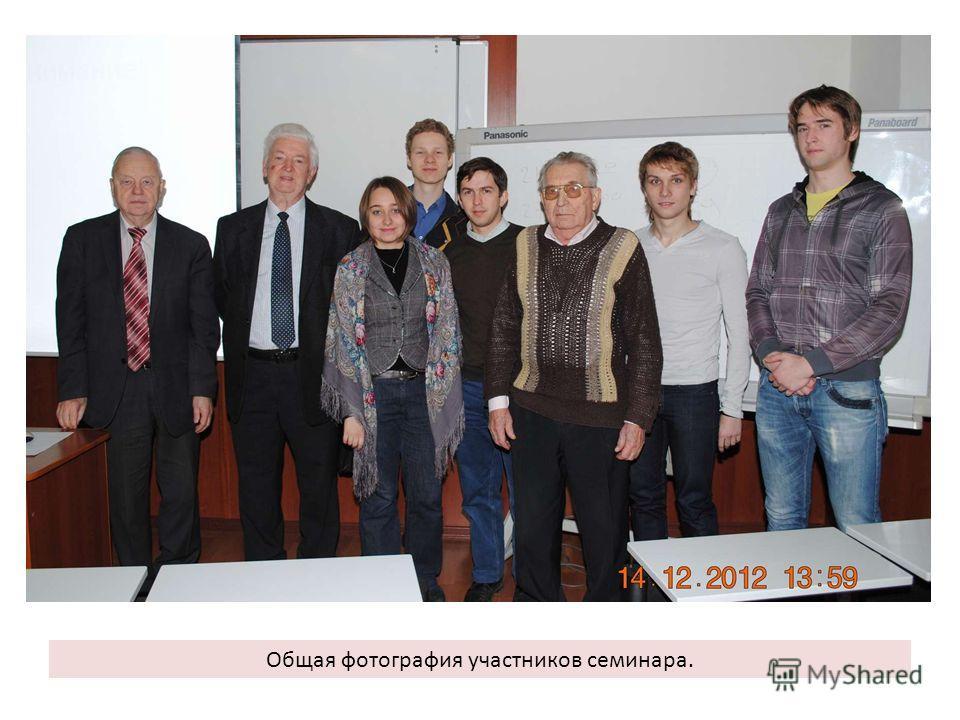 Общая фотография участников семинара.