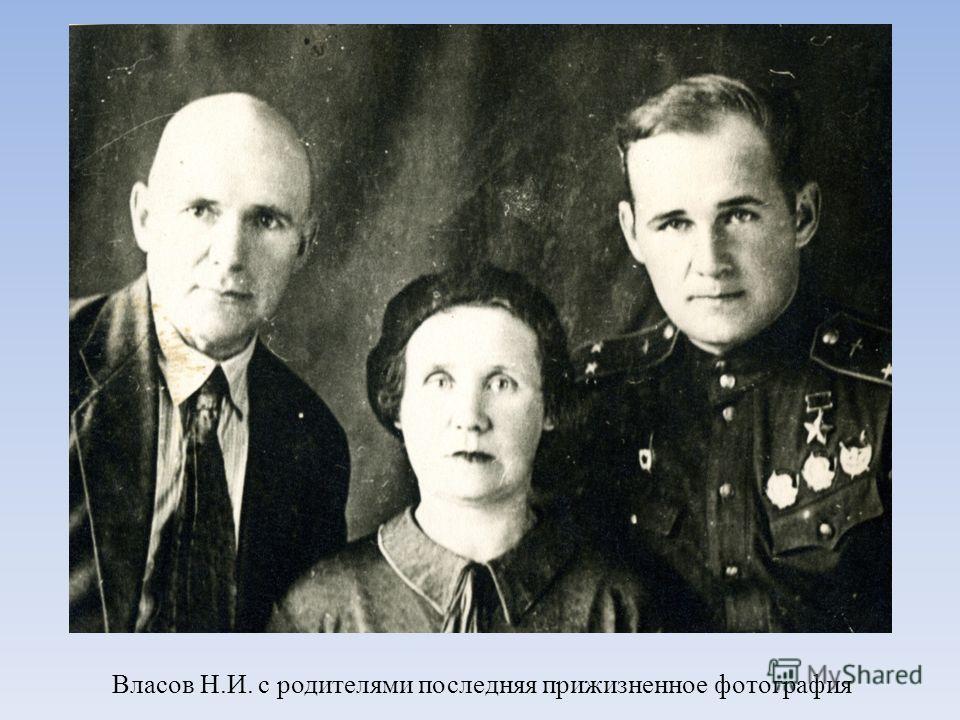 Власов Н.И. с родителями последняя прижизненное фотография