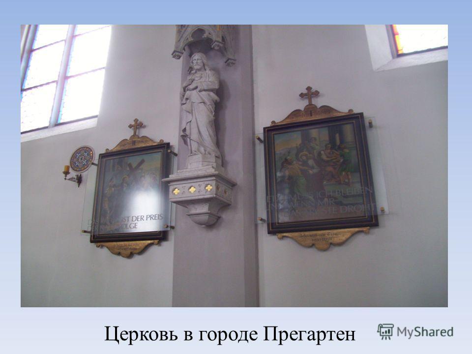 Церковь в городе Прегартен
