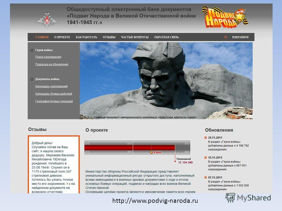http://www.podvig-naroda.ru