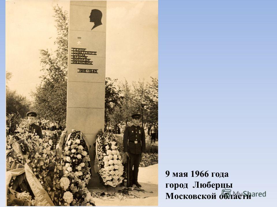 9 мая 1966 года город Люберцы Московской области