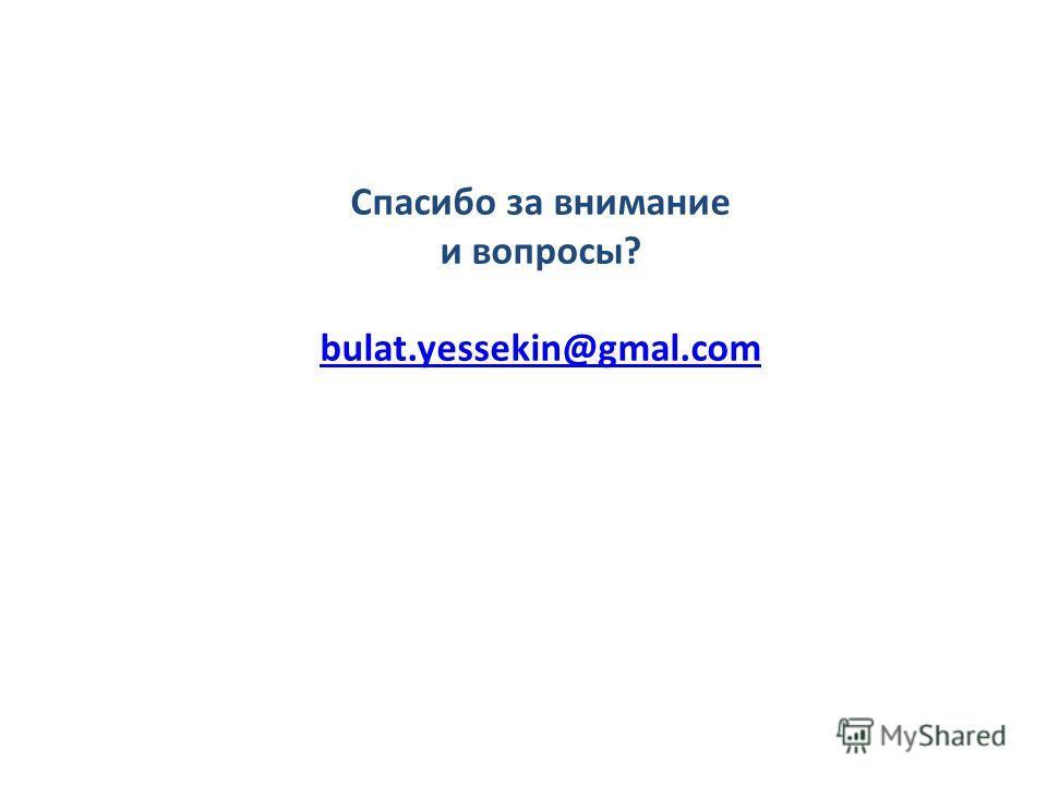 Спасибо за внимание и вопросы? bulat.yessekin@gmal.com