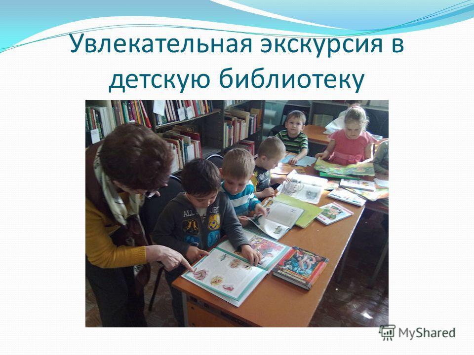 Увлекательная экскурсия в детскую библиотеку