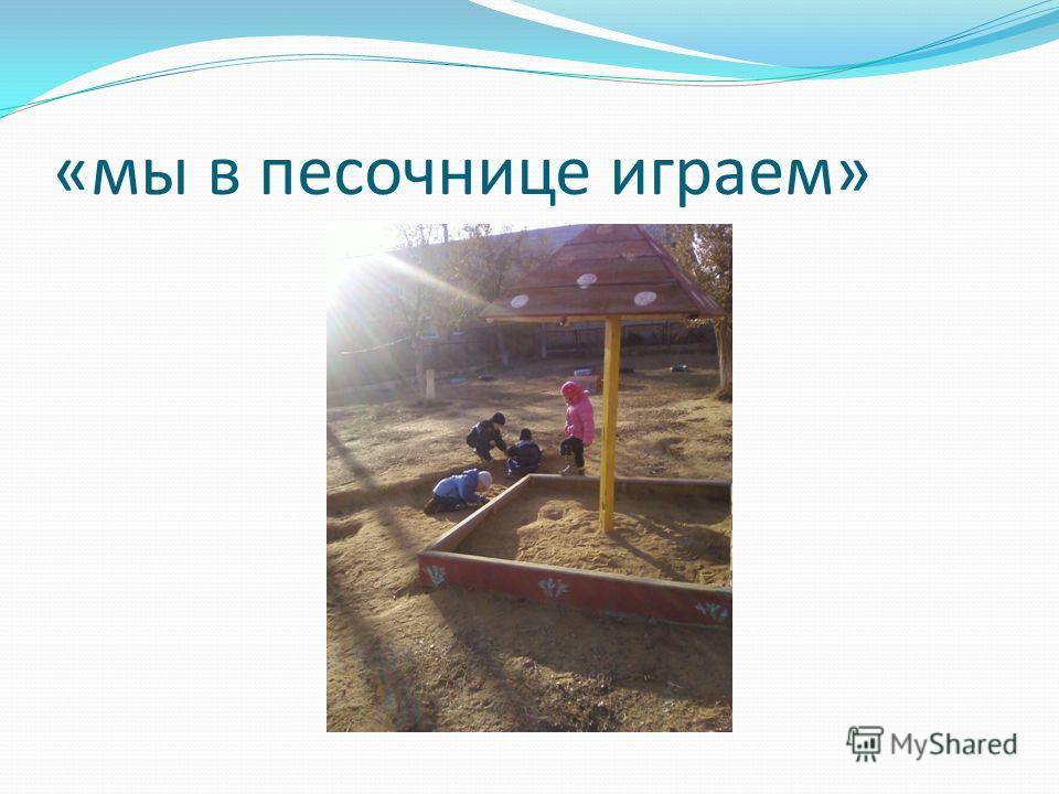 «мы в песочнице играем»