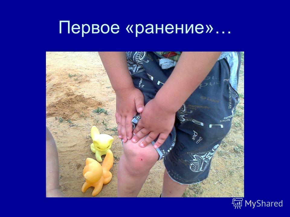 Первое «ранение»…