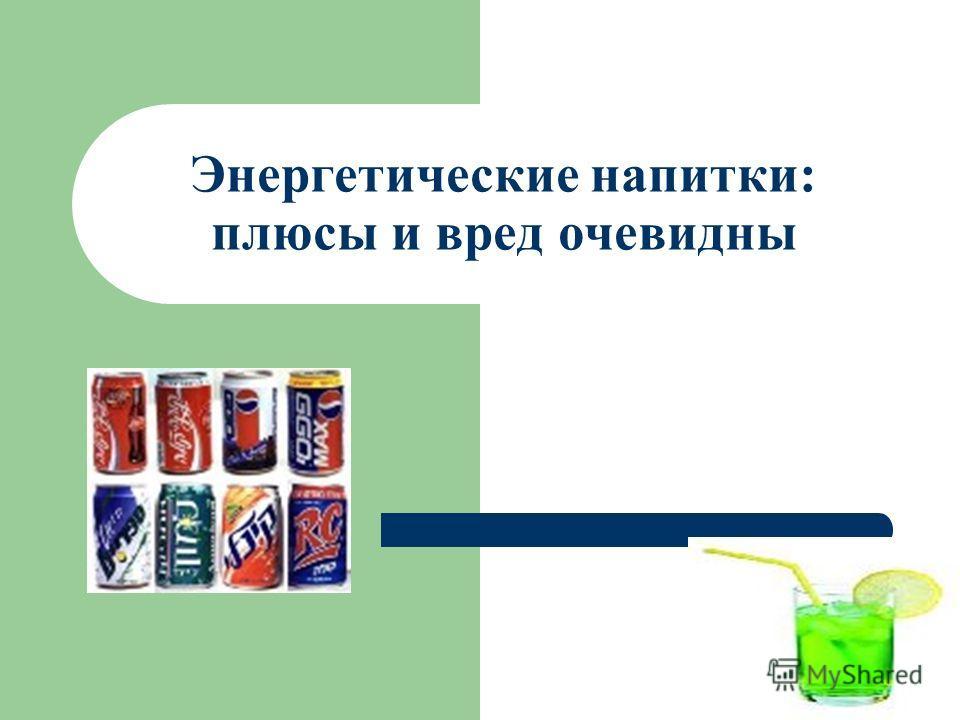 Энергетические напитки: плюсы и вред очевидны