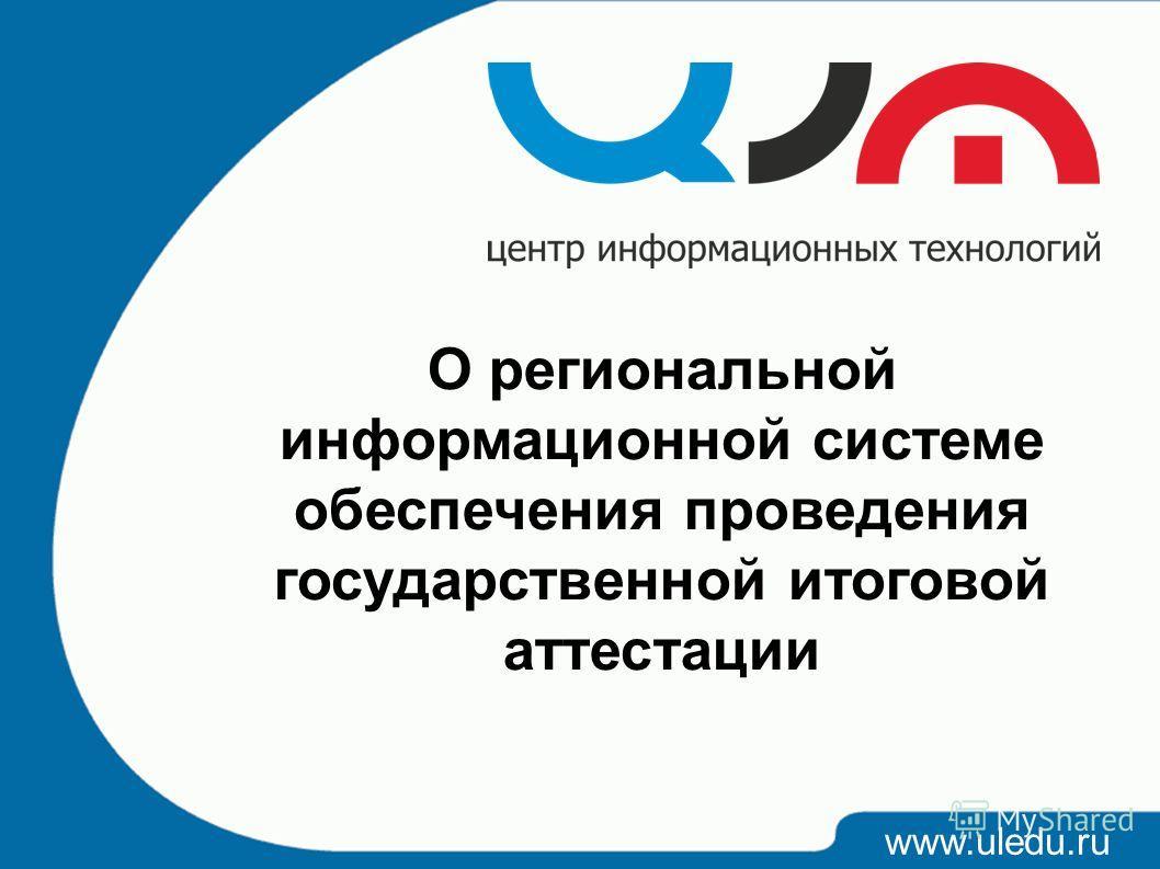 www.uledu.ru О региональной информационной системе обеспечения проведения государственной итоговой аттестации