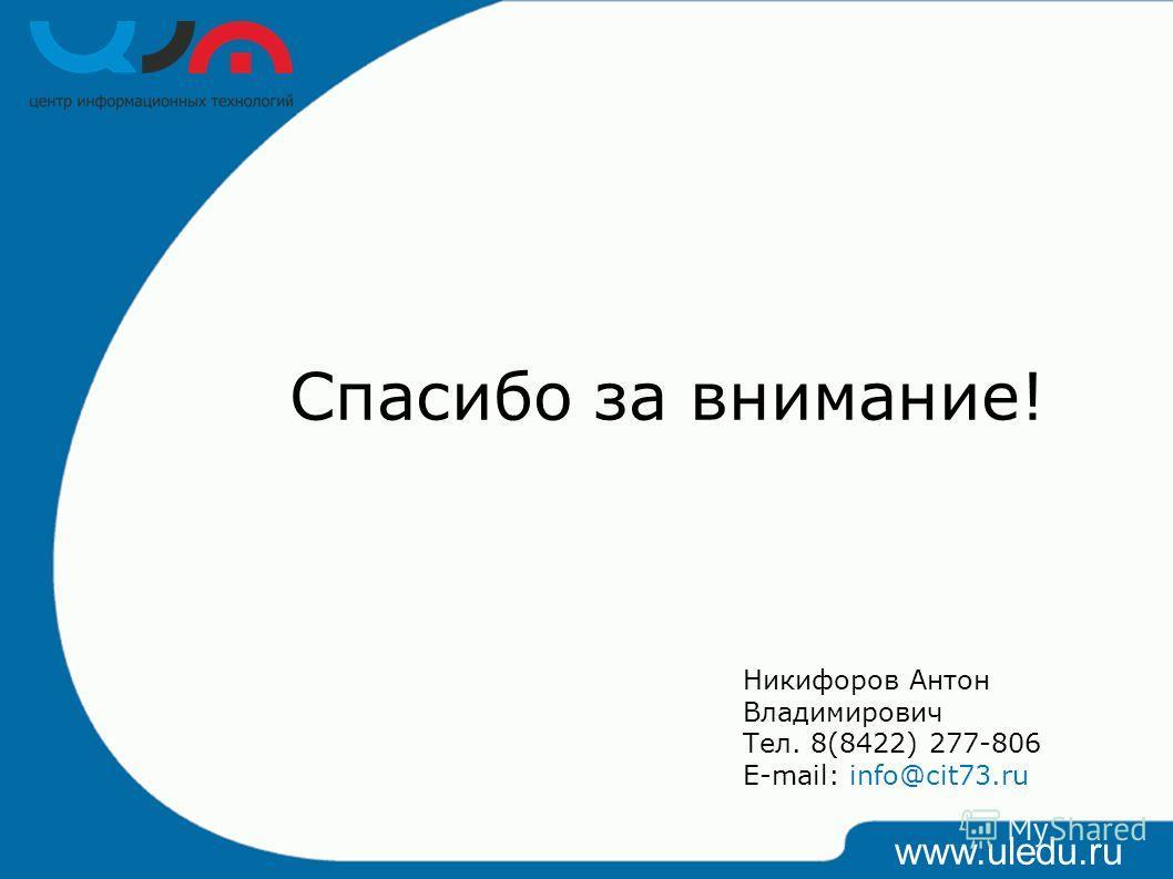 www.uledu.ru Спасибо за внимание! Никифоров Антон Владимирович Тел. 8(8422) 277-806 E-mail: info@cit73.ru