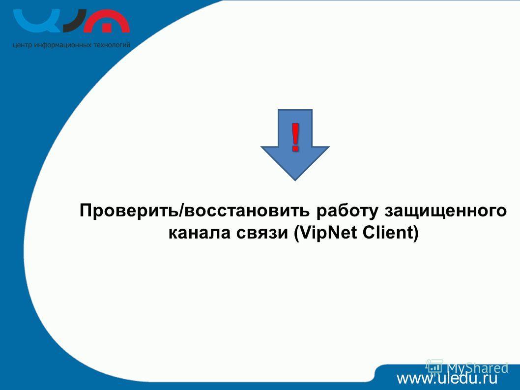 www.uledu.ru Проверить/восстановить работу защищенного канала связи (VipNet Client)