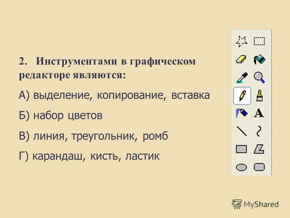 1. Как называется выделенная часть окна Paint: А) главное меню Б) набор инструментов В) палитра Г) полосы прокрутки