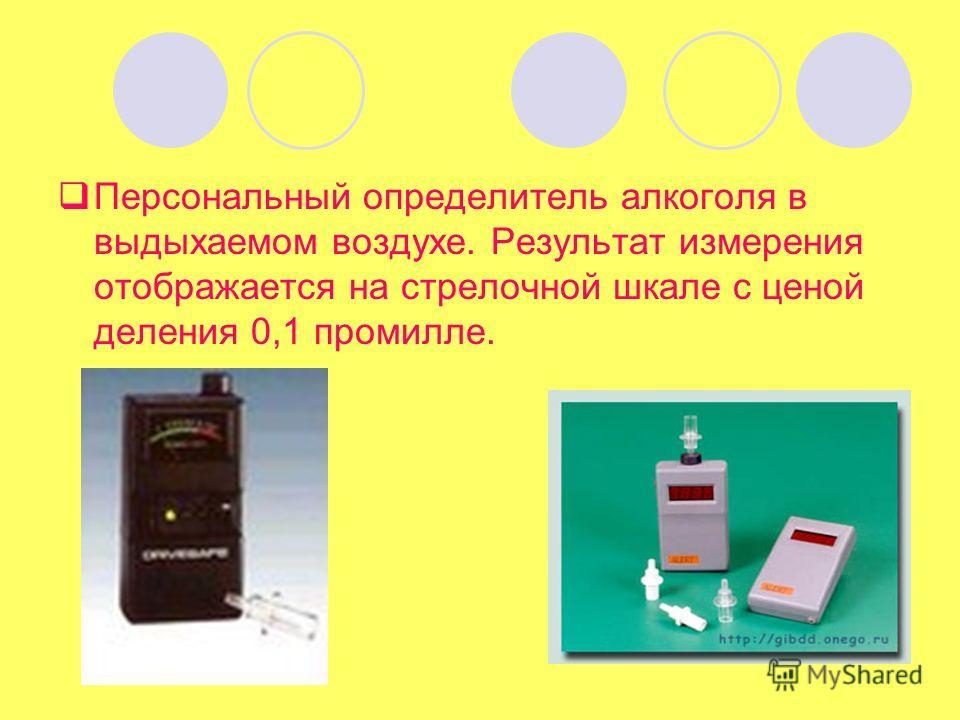 Персональный определитель алкоголя в выдыхаемом воздухе. Результат измерения отображается на стрелочной шкале с ценой деления 0,1 промилле.