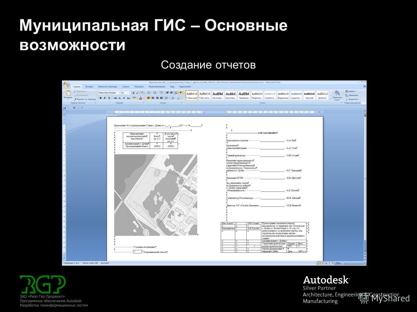 Муниципальная ГИС – Основные возможности Создание отчетов