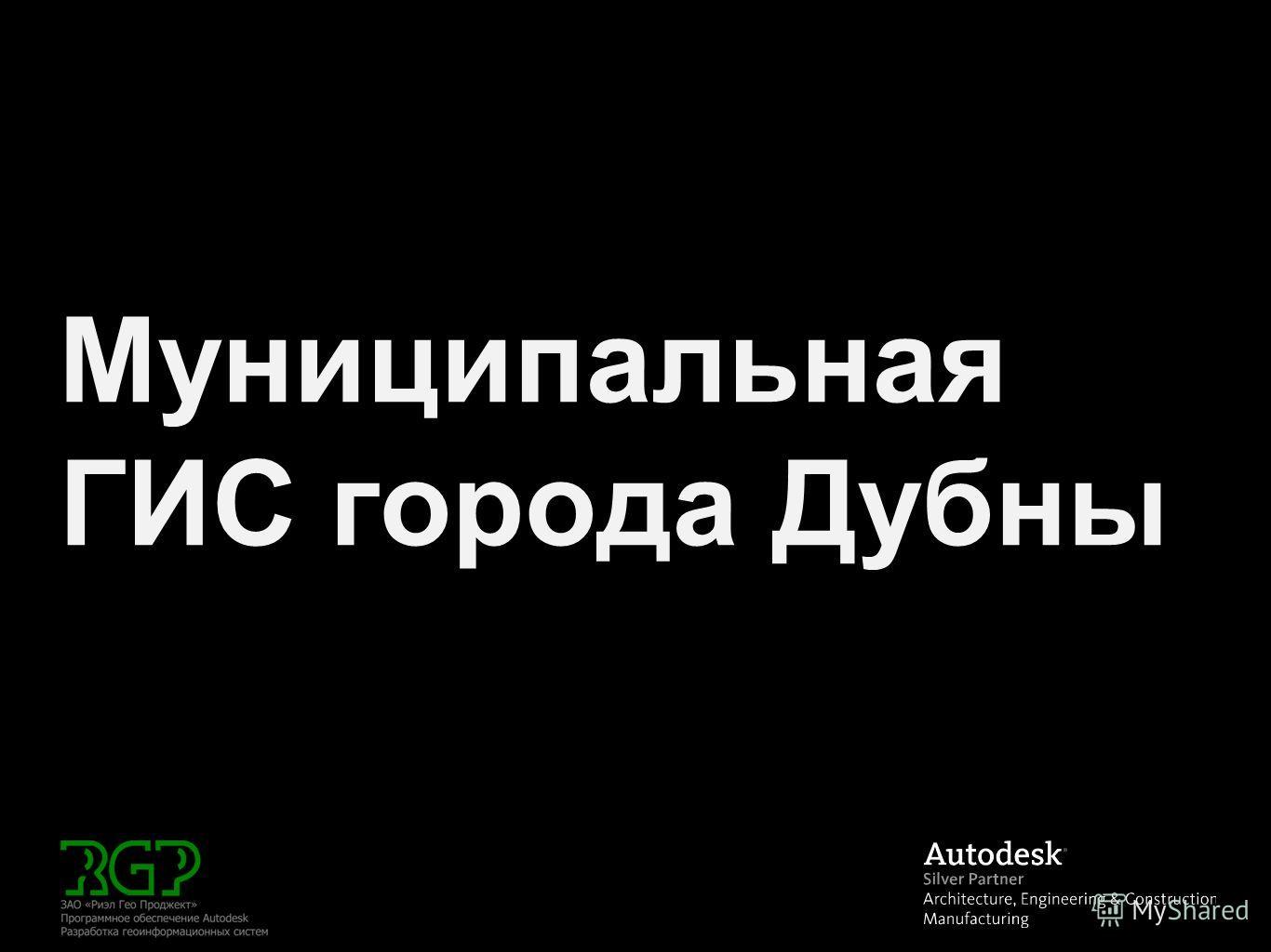 Муниципальная ГИС города Дубны
