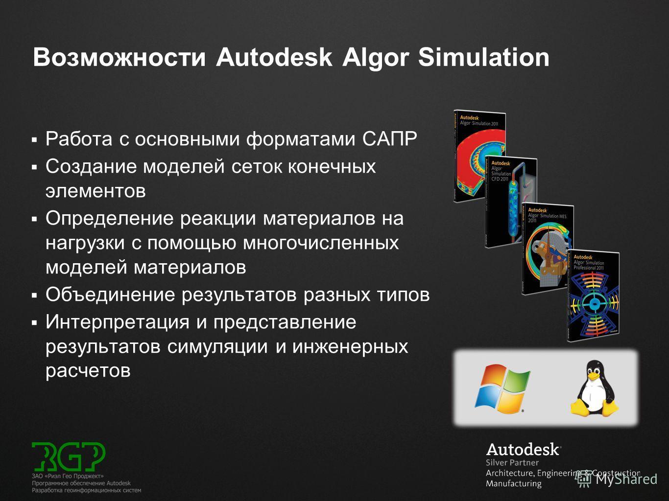 Возможности Autodesk Algor Simulation Работа с основными форматами САПР Создание моделей сеток конечных элементов Определение реакции материалов на нагрузки с помощью многочисленных моделей материалов Объединение результатов разных типов Интерпретаци