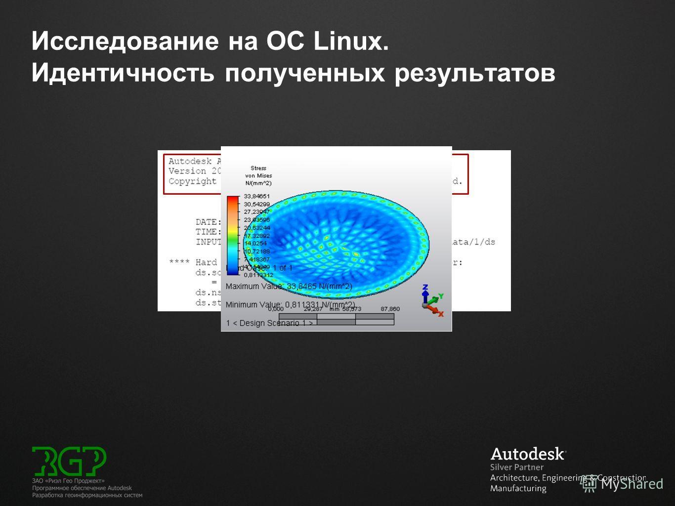 Исследование на ОС Linux. Идентичность полученных результатов