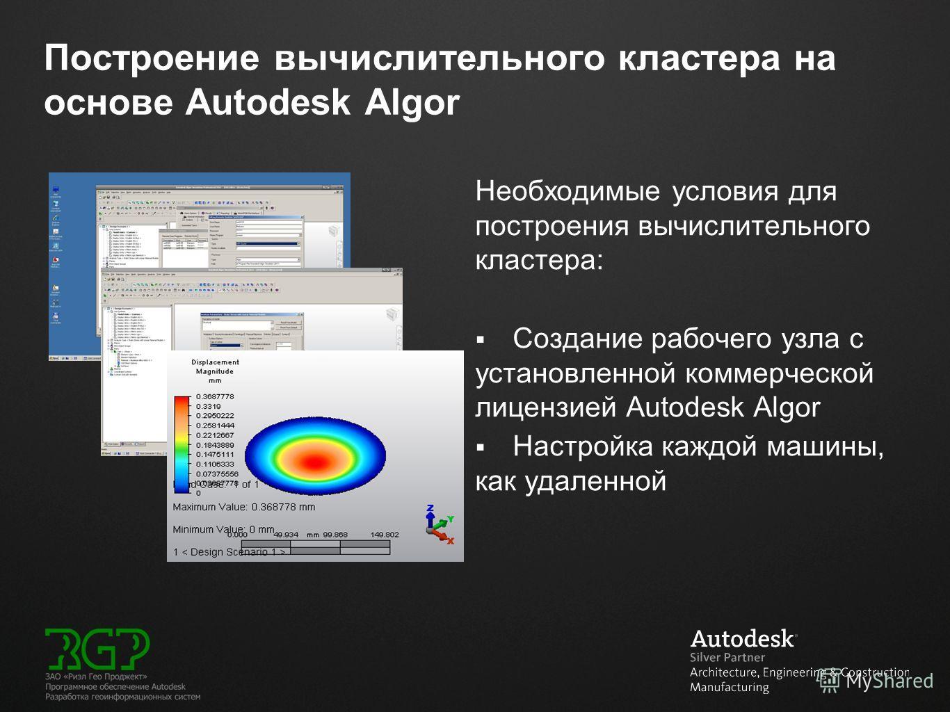Построение вычислительного кластера на основе Autodesk Algor Необходимые условия для построения вычислительного кластера: Создание рабочего узла с установленной коммерческой лицензией Autodesk Algor Настройка каждой машины, как удаленной