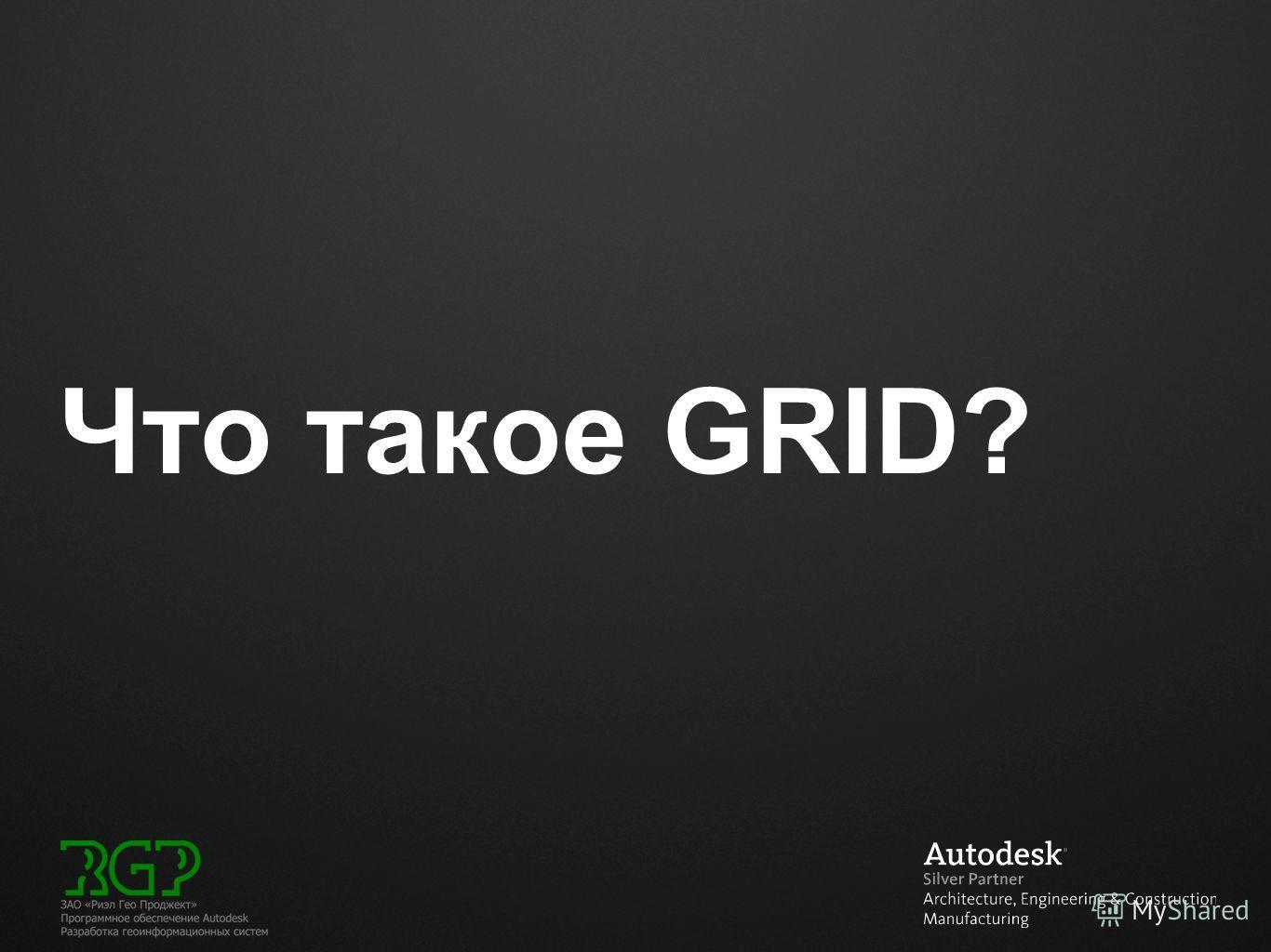 Что такое GRID?