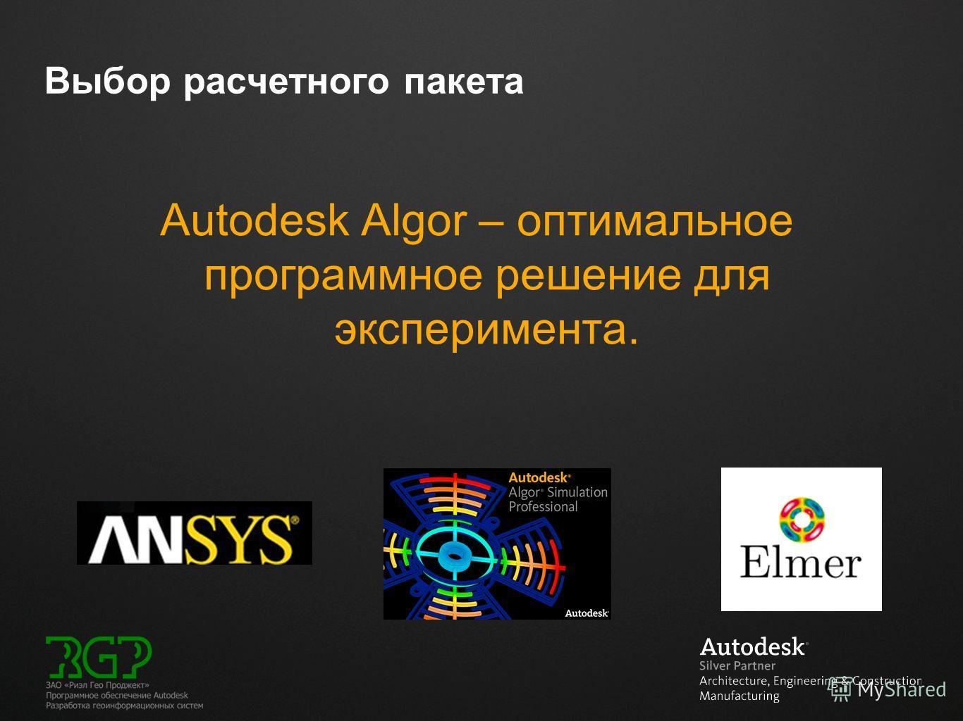Выбор расчетного пакета Autodesk Algor – оптимальное программное решение для эксперимента.
