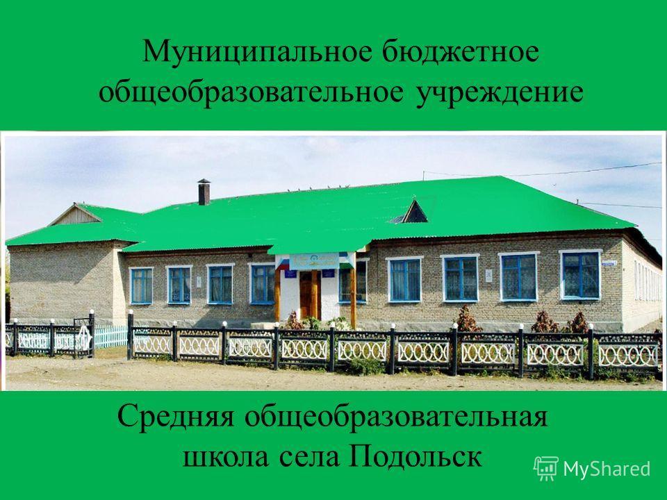 Муниципальное бюджетное общеобразовательное учреждение Средняя общеобразовательная школа села Подольск