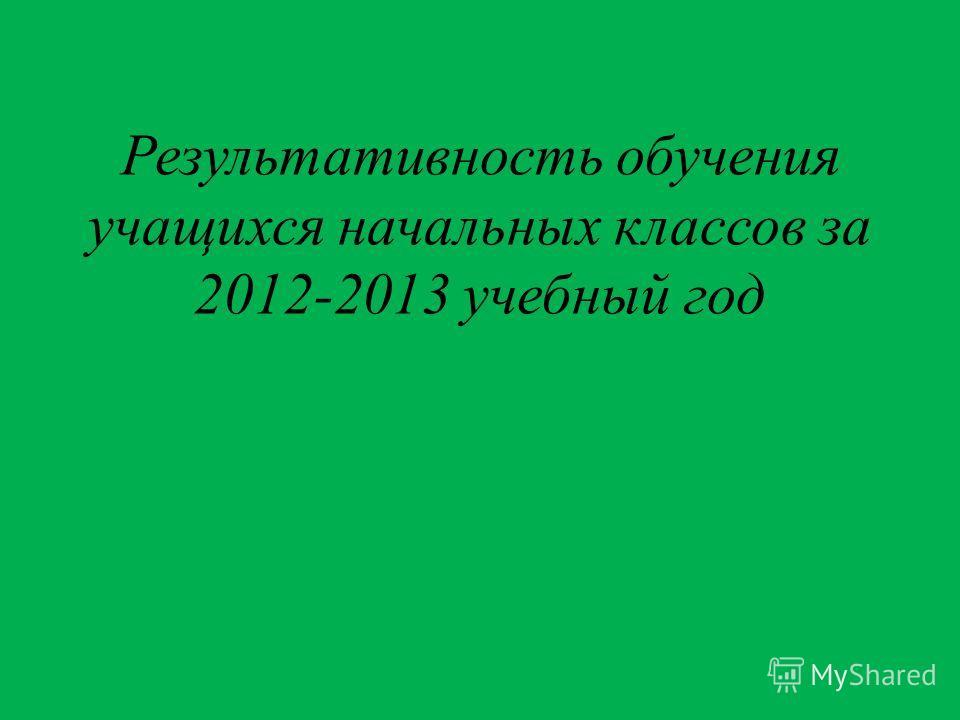 Результативность обучения учащихся начальных классов за 2012-2013 учебный год