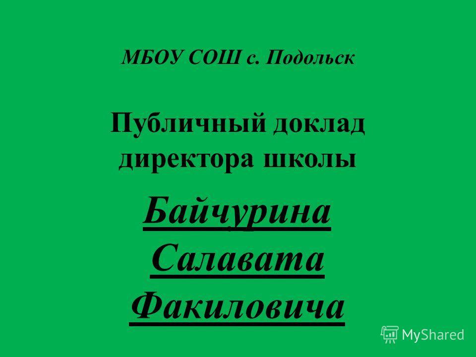 МБОУ СОШ с. Подольск Публичный доклад директора школы Байчурина Салавата Факиловича