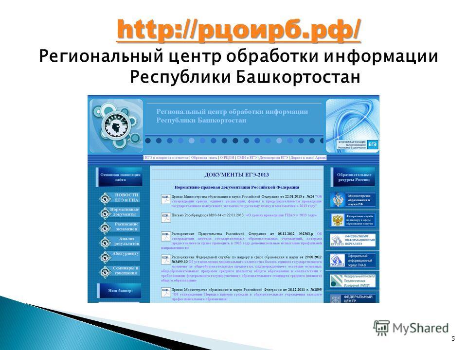 http://рцоирб.рф/ http://рцоирб.рф/ Региональный центр обработки информации Республики Башкортостан 5