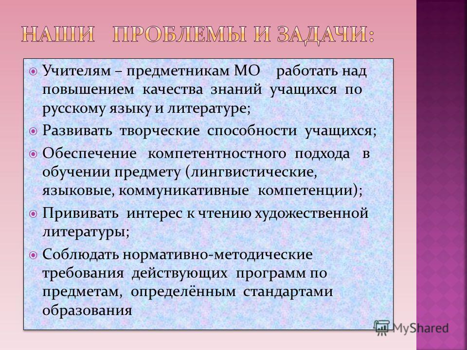 Русский язык 9 класс (15учащихся): Успеваемость -100%, Качество знаний – 73 %. Учитель : Димухаметова М.Р. Русский язык 11 класс (13 учащихся): Успеваемость – 100%, Качество знаний – 78%. Магадеева Ф.А. Русский язык 9 класс (15учащихся): Успеваемость