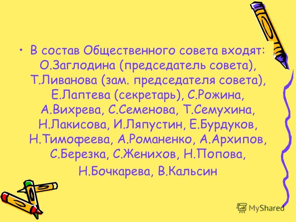 Общественный совет при МОУО – Управлении образованием Тавдинского городского округа 25.01.2008г.- 25.01.2009г.